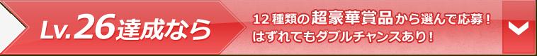 v.26達成なら