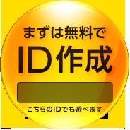 新規ID作成
