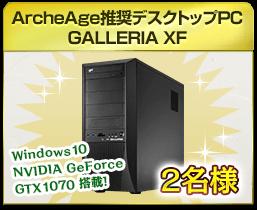 ArcheAge推奨デスクトップPC GALLERIA XF