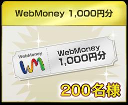 WebMoney1,000円分