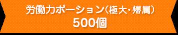 労働力ポーション(極大・帰属)500個
