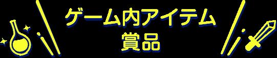 ゲーム内アイテム賞品