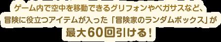 ゲーム内で空中を移動できるグリフォンやペガサスなど、冒険に役立つアイテムが入った「冒険家のランダムボックス」が最大60回引ける!