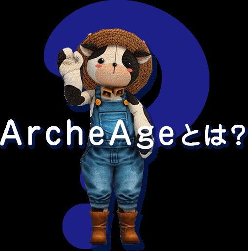 ArcheAgeとは