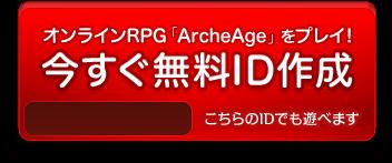 オンラインRPG「ArcheAge」をプレイ!今すぐ無料ID作成