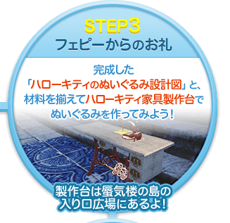 STEP3 フェピーからのお礼 完成した「ハローキティのぬいぐるみ設計図」と、材料を揃えてハローキティ家具製作台でぬいぐるみを作ってみよう!