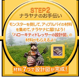STEP2 ナラヤナのお手伝い モンスターを倒して、アップルパイの材料を集めて、ナラヤナに届けよう!「ハローキティドレッサーの設計図」の材料がもらえるよ!