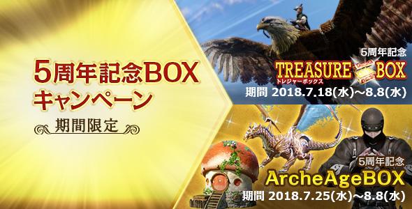 5周年記念BOX