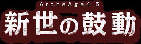 ArcheAge4.5 新世の鼓動