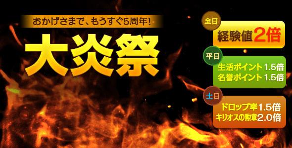 おかげさまで、もうすぐ5周年!大炎祭