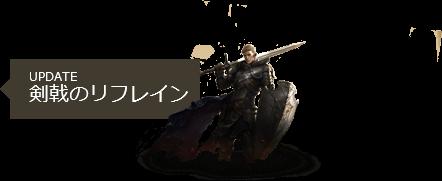 剣戟のリフレイン