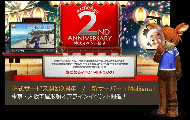 正式サービス開始2周年 / 新サーバー「Melisara」 東京・大阪で屋形船オフラインイベント開催!