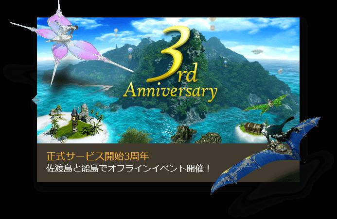 正式サービス開始3周年 佐渡島と能島でオフラインイベント開催!