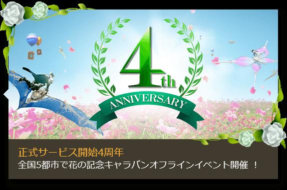 正式サービス開始4周年 全国5都市で花の記念キャラバンオフラインイベント開催 !