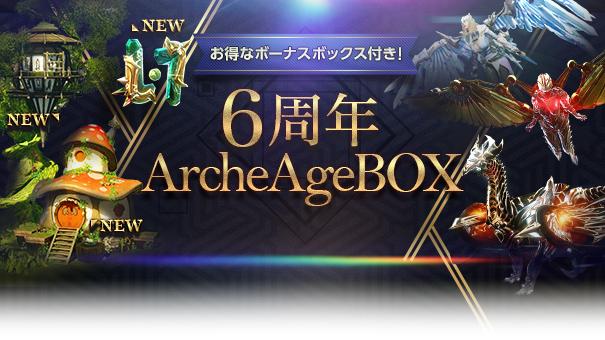 6周年記念ArcheAgeBOX