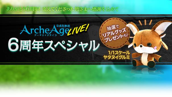 ArcheAgeLive!6周年スペシャル