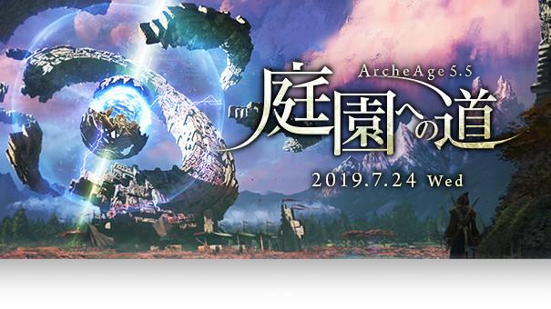 ArcheAge5.5 庭園への道 2019.7.24 Wed