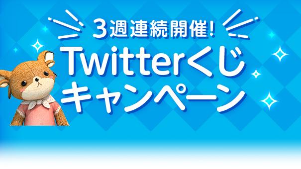 3週連続開催!Twitterくじキャンペーン