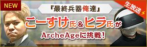 こーすけ氏ヒラ氏がArcheAgeに挑戦!