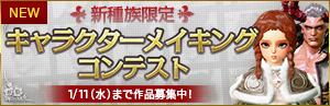 新種族限定キャラクターメイキングコンテスト