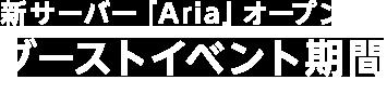 新サーバー「Aria」オープン ブーストイベント期間