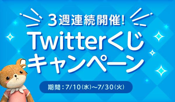 3週間連続開催!Twitterくじキャンペーン