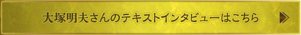 大塚明夫さんのテキストインタビューはこちら