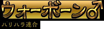 ウォーボーン♂ ハリハラ連合