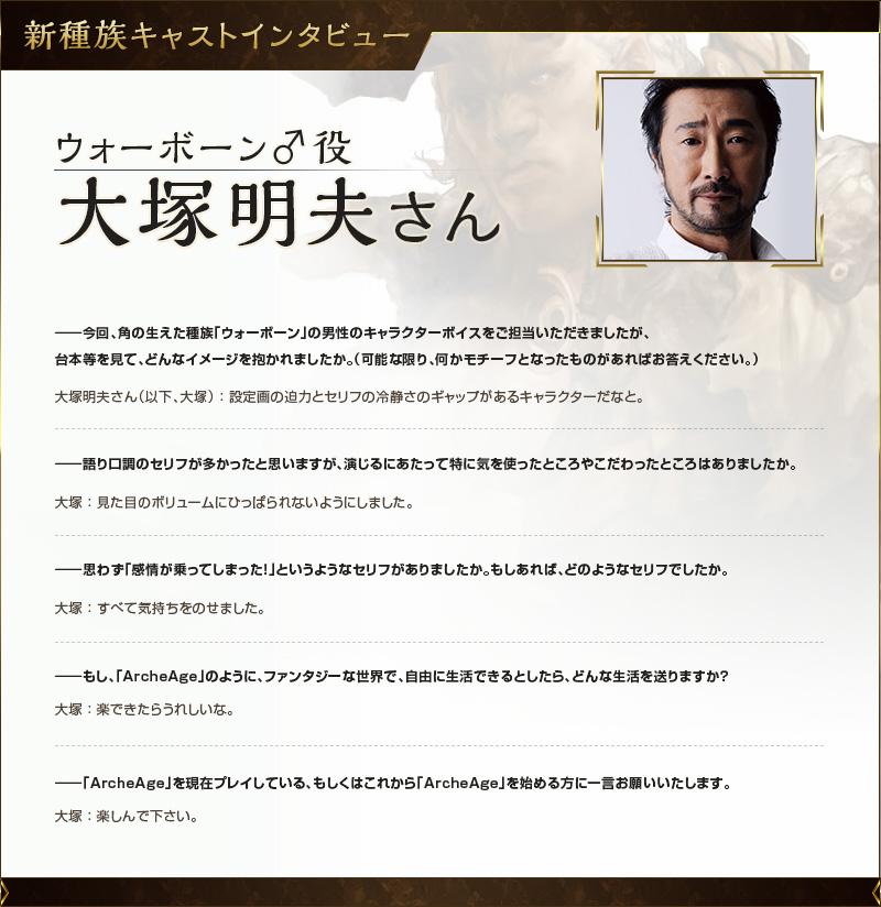 大塚明夫さんのテキストインタビュー