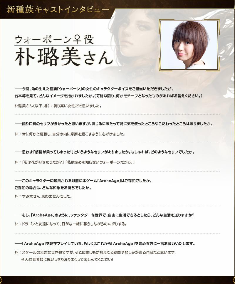 朴璐美さんのテキストインタビュー