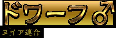 ドワーフ♂ ヌイア連合