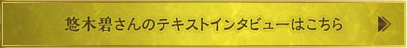 悠木碧さんのテキストインタビューはこちら