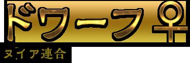 ドワーフ♀ ヌイア連合