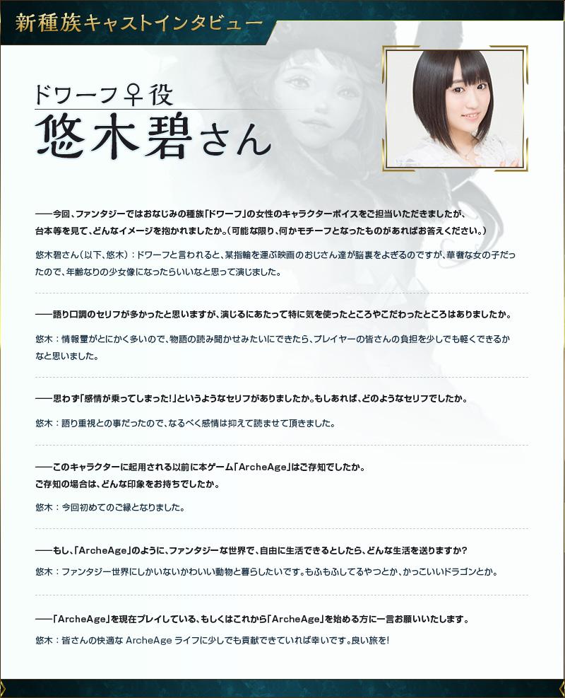 悠木碧さんのテキストインタビュー