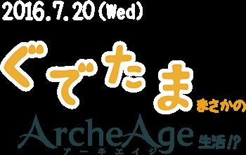 ぐでたま、まさかのArcheAge(アーキエイジ)生活!?