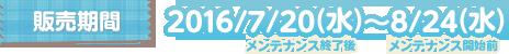 イベント期間 2016/7/20(水)メンテナンス終了後~8/24(水)メンテナンス開始前