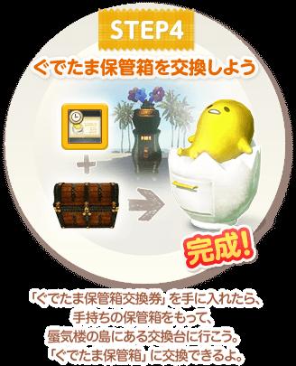 「ぐでたま保管箱交換券」を手に入れたら、手持ちの保管箱をもって、蜃気楼の島にある交換台に行こう。「ぐでたま保管箱」に交換できるよ。