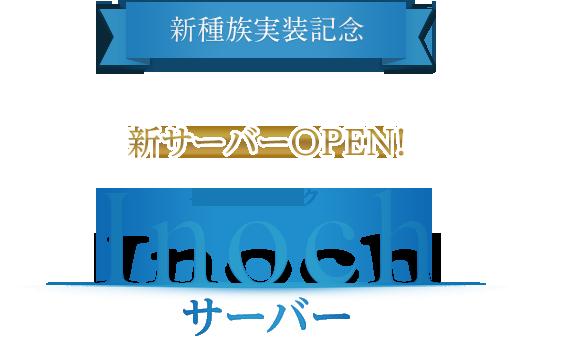 新種族実装記念 新サーバーOPEN! Inochサーバー