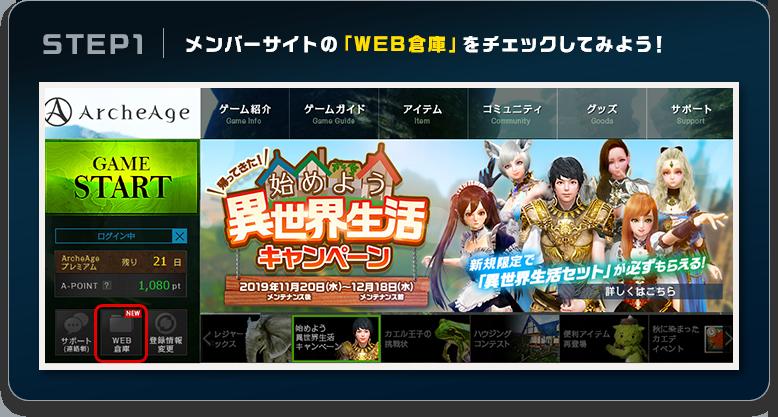 STEP1:メンバーサイトの「WEB倉庫」でチェックしよう!