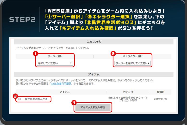 STEP2:「WEB倉庫」からアイテムをゲーム内に入れ込みしよう!「①サーバー選択」「②キャラクター選択」を設定し、下の「アイテム」欄より「③異世界生活ボックス」にチェックを入れて「④アイテム入れ込み確認」ボタンを押そう!