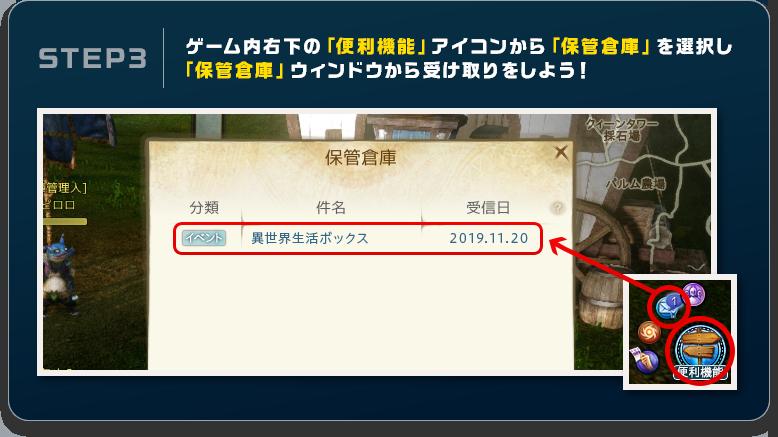 STEP3:ゲーム内右下の「便利機能」アイコンから「保管倉庫」を選択し「保管倉庫」ウィンドウから受け取りをしよう!