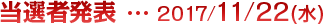 当選者発表…2017/11/22(水)