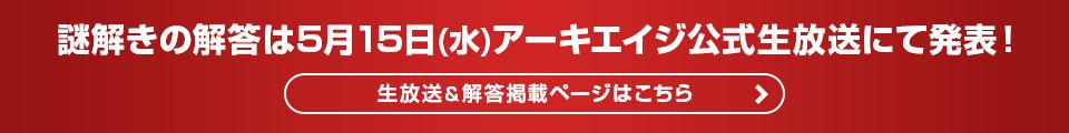 謎解きの答えは5月15日(水)アーキエイジ公式生放送にて発表!