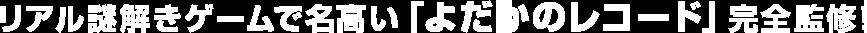 リアル謎解きゲームで名高い「よだかのレコード」完全監修!