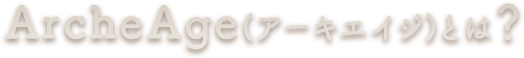 ArcheAge(アーキエイジ)とは?