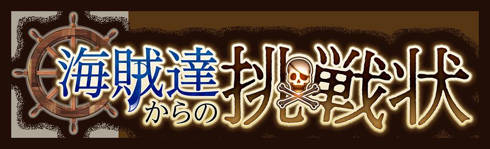 海賊達からの挑戦状