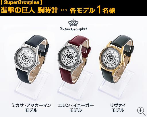 [SuperGroupies]進撃の巨人 腕時計…各モデル1名様