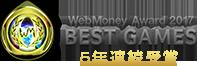 WebMoneyAward2017 BESTGAMES 5年連続受賞