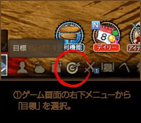 ①ゲーム画面の右下メニューから「目標」を選択。