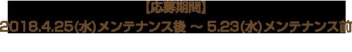 【応募期間】2018.4.25(水)メンテナンス後 ~ 5.23(水)メンテナンス前